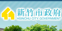 新竹市政府