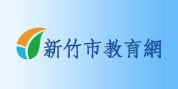 新竹市教育網