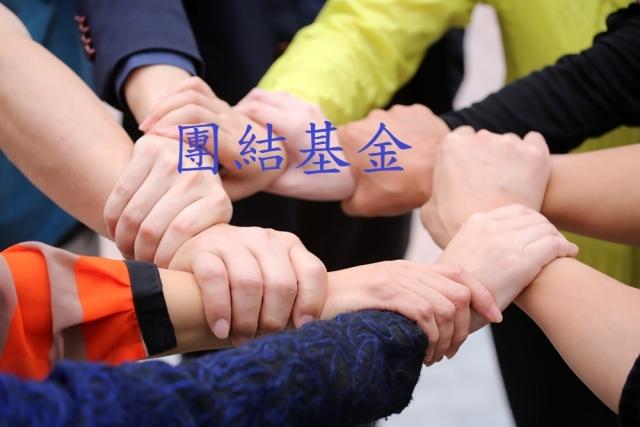 新竹市教師會928團結行動基金設置及管理辦法