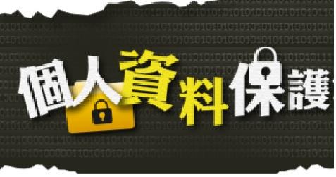 新竹市教師會個人資料直接蒐集告知聲明
