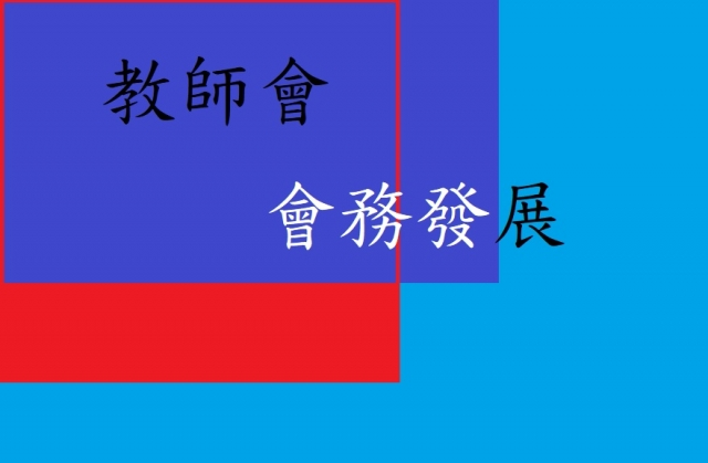 新竹市教師會會務發展基金設置及管理辦法