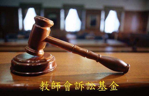 新竹市教師會訴訟基金設置及管理辦法