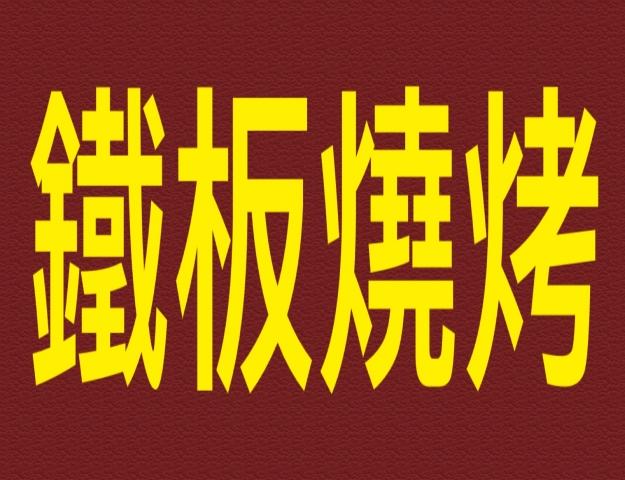 特約廠商~食(鐵板 燒烤)