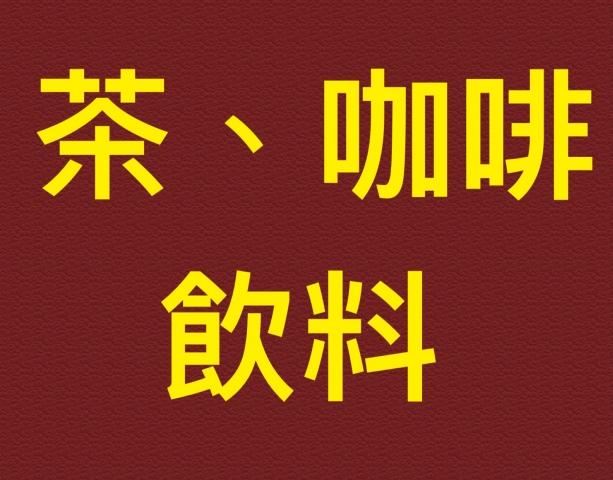 特約廠商~食(茶 咖啡 飲料)