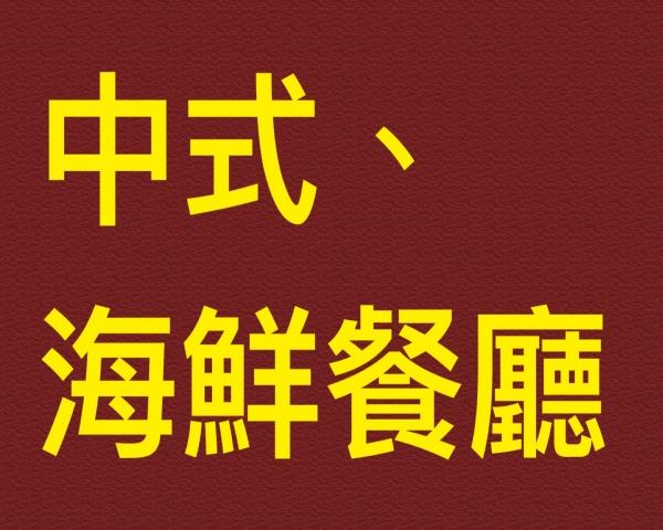 特約廠商~食(中式 海鮮餐廳)