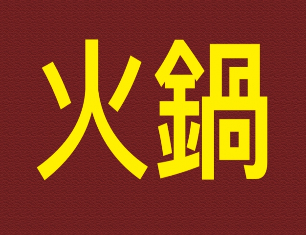 特約廠商~食(火鍋)