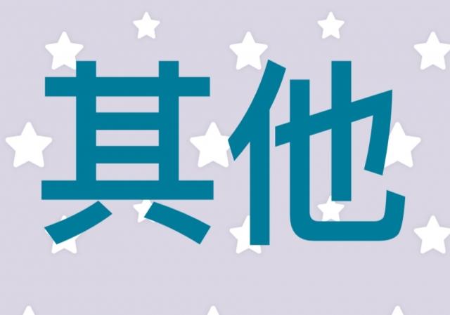 特約廠商~其他(3)