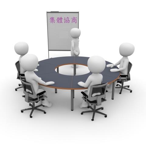 集體協商暨勞資爭議處理辦法