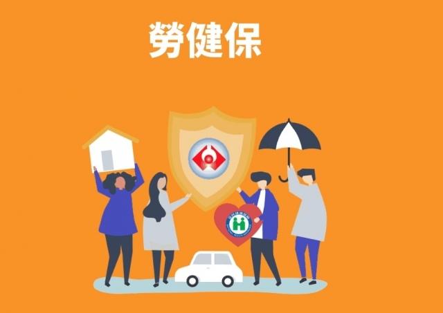 新竹市教師職業工會代辦會員勞健保辦法及說明