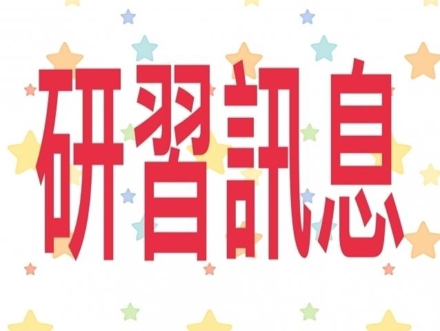 110年新竹市教師會「春遊記~東北角海岸環境教育」