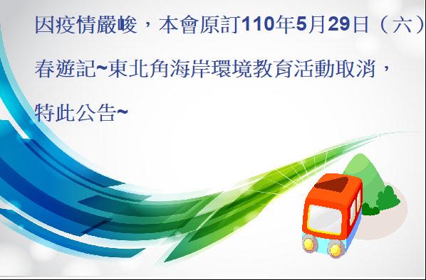 5/29(六)「春遊記~東北角海岸環境教育」:取消!