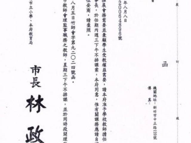 50學校理事長公假函