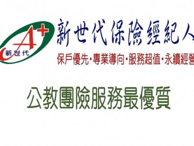 新竹市教師職業工會廣告連結圖檔-2-99