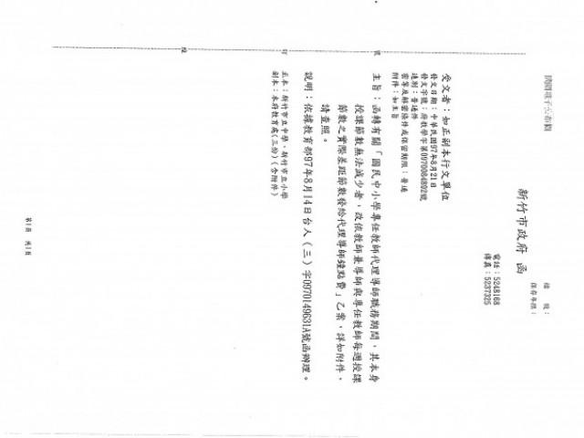97年市府函轉文