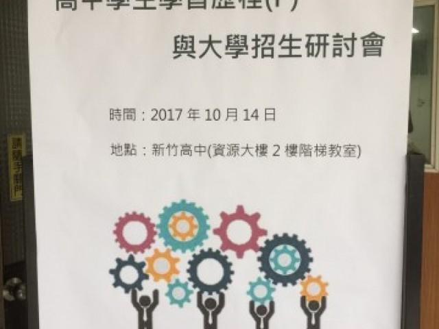20171014 高中學習歷程p研習_171018_0012