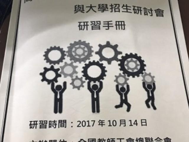 20171014 高中學習歷程p研習_171018_0014