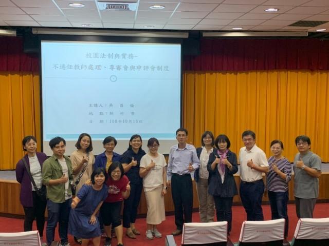 108年度Super教師分享研習(校園法律知能研習)