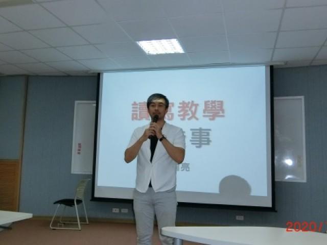 """109年精進計畫:7月15日  彭瑜亮老師 """"讓孩子愛上寫作"""""""
